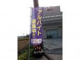 中日新聞 上郷北部専売店 (有)谷澤新聞店