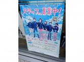 ファミリーマート 豊田豊栄町六丁目店