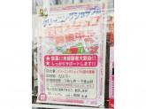 クリーニングのペリカン倶楽部 潮江1号店