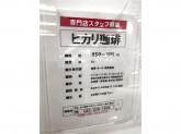 ヒカリ珈琲 ゆめタウンみゆき店