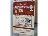 バッケンモーツアルト ゆめタウンみゆき店