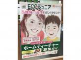 ECC外語学院 なるぱーく鳴海校