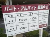 木曽路 長居公園店