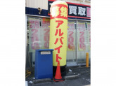 恵美須書店