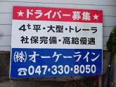 株式会社 オーケーライン 松戸営業所