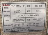 マザーズクレープ 新潟駅ビルcocolo店