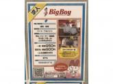 Big Boy (ビッグボーイ) イオン豊橋南店