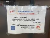 神戸珈琲倶楽部 イオン豊橋南店