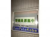 関西パトロール神戸 株式会社