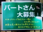 中央フラワー 荻窪店