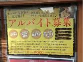 とろ芋焼き ROKU(ロク)