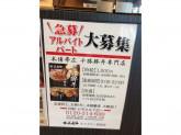 㐂久好(きくよし) モリタウン昭島店