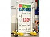 コスモ石油(株)丸井商会 大和田SS