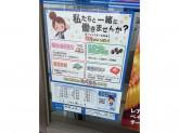 ローソン 岡崎土井店