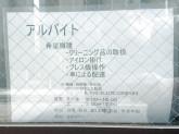 (有)伊沢クリーニング商会