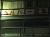 ニチイケアセンター吹田