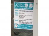 ハウス・トゥ・ハウス・ネットサービス株式会社 大塚店