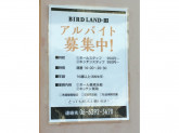 BIRD LAND3(バードランド)