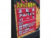 博多名物 鉄なべ 本町店
