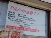 丼丸の奏(カナデ) 安城店