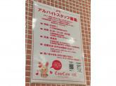 CouCou(クゥクゥ) イオンモール神戸北店