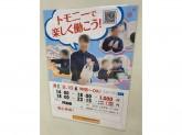 トモニー 拝島駅店