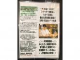 上島珈琲店 福岡新天町店
