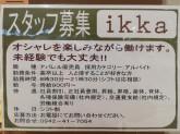 ikka(イッカ) イオン小郡ショッピングセンター店