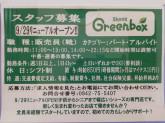 Greenbox(グリーンボックス) 小郡店