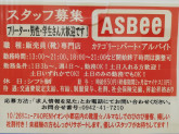 ASBee(アスビー) イオン小郡店