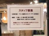 オーガニックワイン専門店マヴィ 赤坂店
