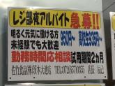 Foods Market SATAKE(フーズマーケットサタケ) 大池店