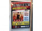 丸冨水産 赤坂店