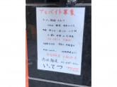 赤坂麺道いってつ