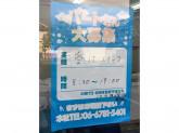 フタバクリーニング 鮎川店