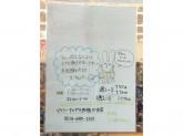 デイリーヤマザキ 西中島五丁目店
