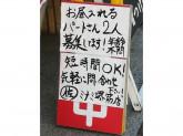 麺屋 マル佐 大阪ミナミ堺筋店 (麺屋 ○佐)