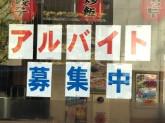 熱烈中華食堂日高屋 恵比寿南