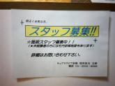 キュアセラピア 荻窪教会通り店