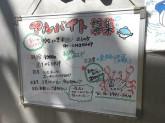 活魚料理 冨久(トミヒサ)