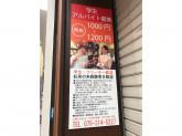 紅茶専門店 京都セレクトショップ 三条店