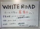 ホワイトロード
