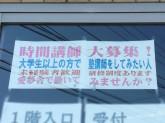 学習塾 愛夢舎(あいむしゃ) 武蔵藤沢教室