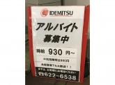 出光 川添石油(株) 福岡空港前SS