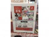 ドラッグイレブン 博多駅南店