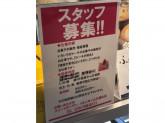 Sweet Garden(スイートガーデン) イオンモール久御山店