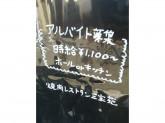 焼肉レストラン 三宝苑