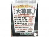 ローソン 甲東園駅前店