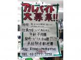 中野八百秀 千歳船橋店