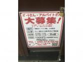 横浜くりこ庵 大森ララ店